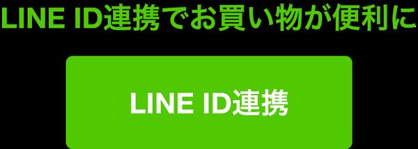 LINE ID連携でお買い物が便利に