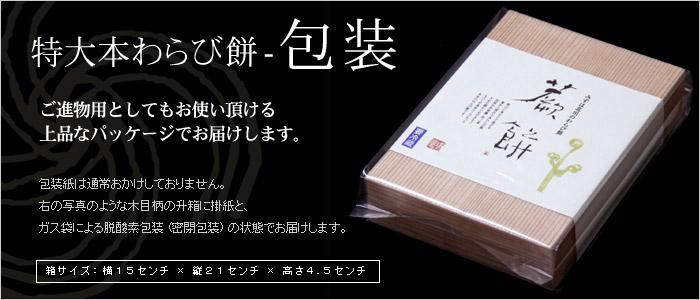 本わらび餅の包装