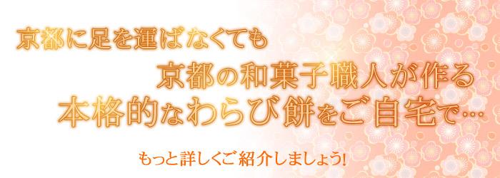京都和菓子職人が作る本格的なわらび餅をご自宅でご賞味頂けます!