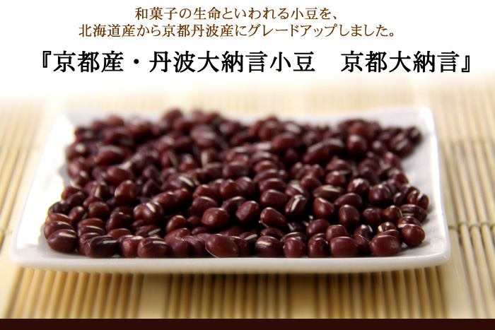 小豆について