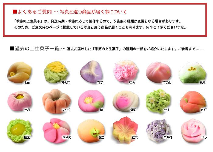 上生菓子の種類