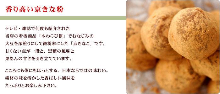 香ばしい深煎り大豆の京きな粉をタップリ
