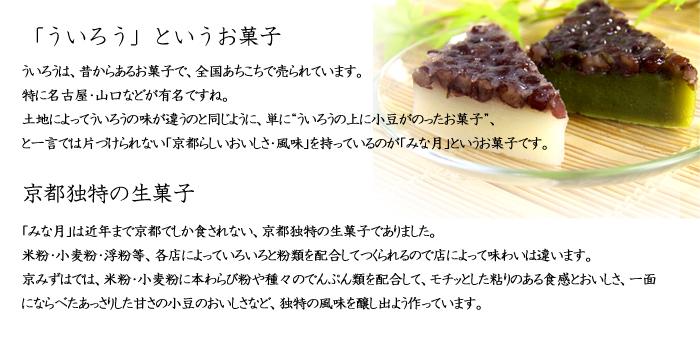 京都独特の生菓子、ういろう