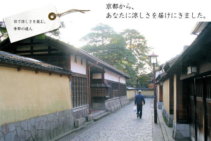 京都から、涼しさをあなたに