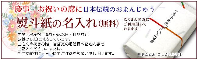 紅白まんじゅう のし紙各種対応