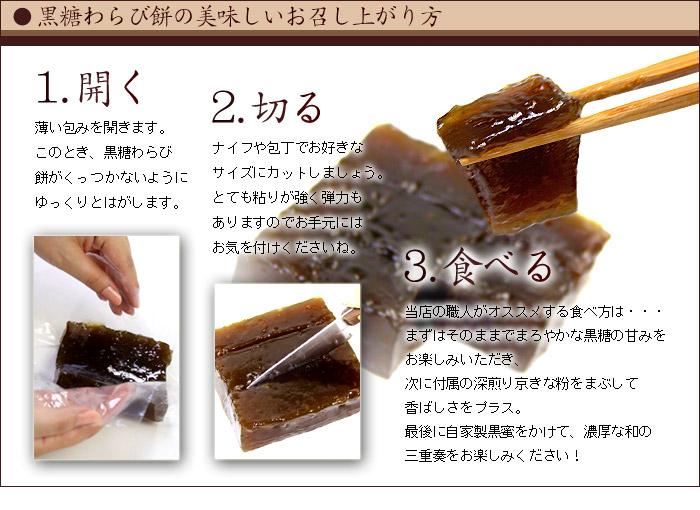 黒糖わらび餅の美味しいお召し上がり方