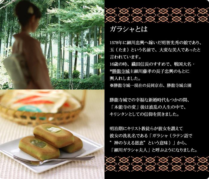 抹茶洋風和菓子ミセスガラシャ