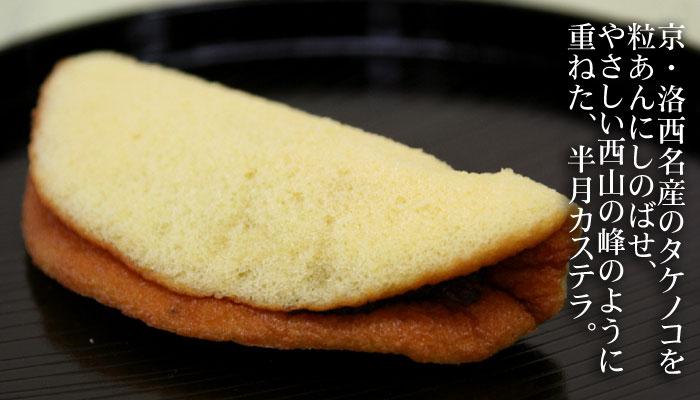 京・洛西名産のタケノコを粒あんにしのばせた半月カステラ