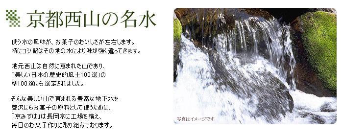 京都西山の名水