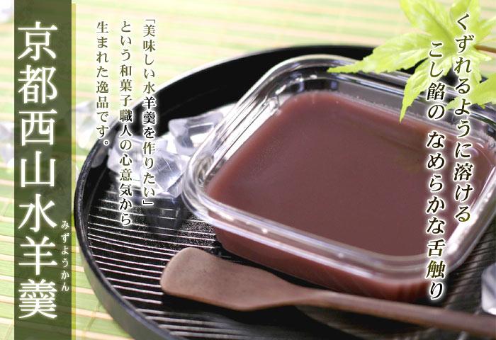 京都西山水羊羹