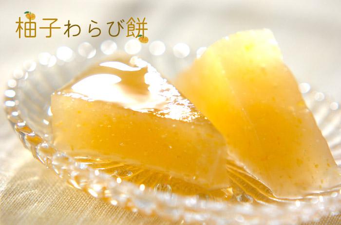 柚子わらび餅