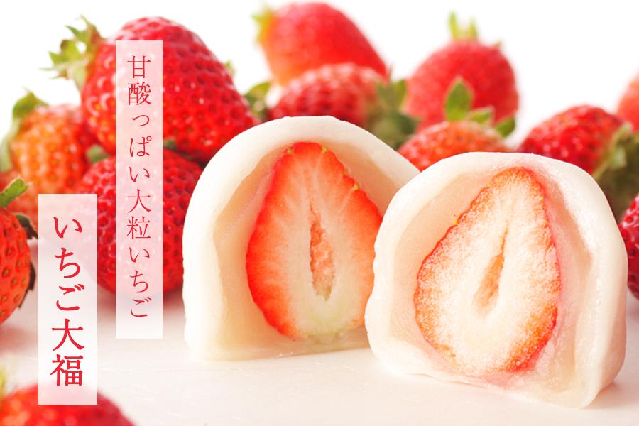 /images/gazou8/19-1216itigodaifuku.jpg
