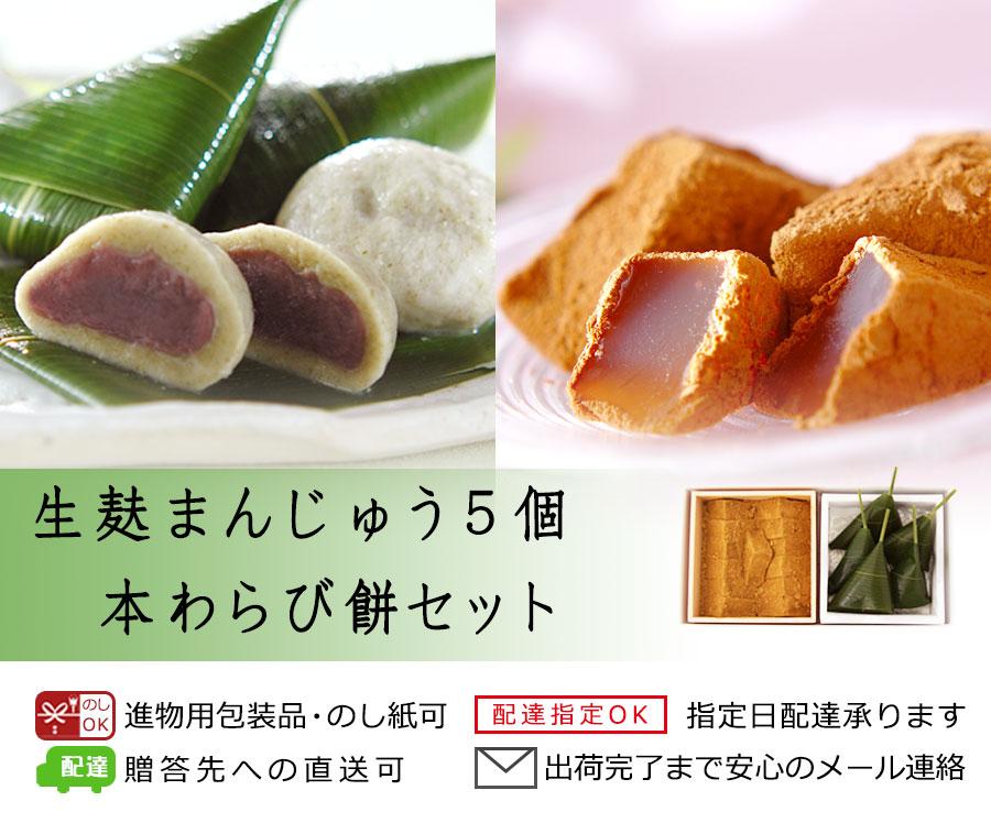 生麸まんじゅう5個・本わらび餅セット