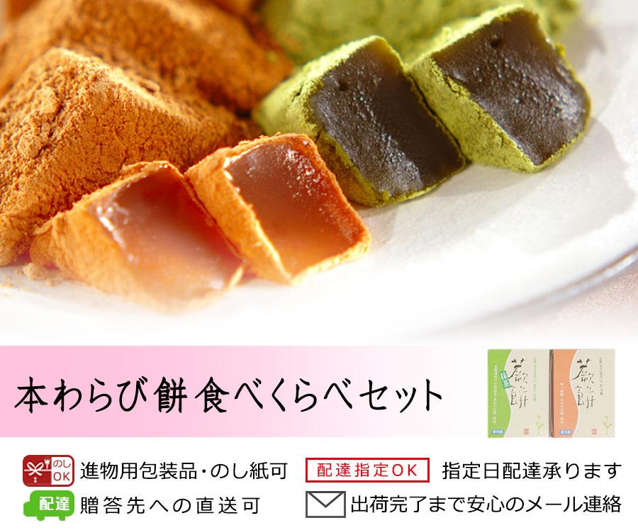 本わらび餅・抹茶本わらび餅セット