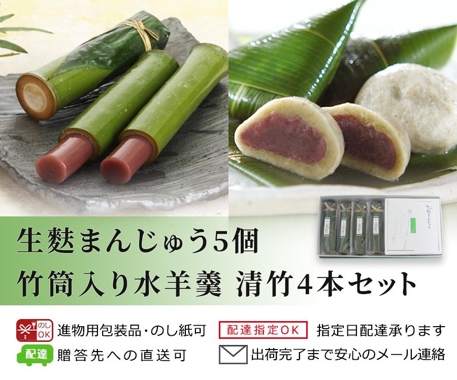 生麸まんじゅう5個・清竹4本セット