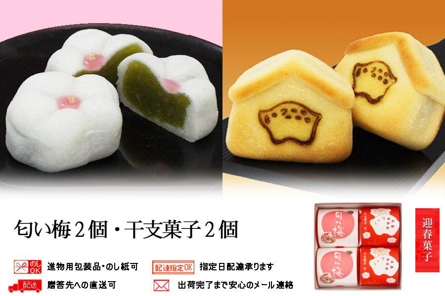 匂い梅2個・干支菓子2個セット