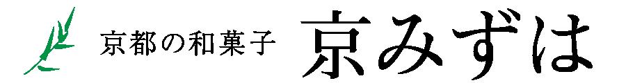 京都の和菓子 京みずは