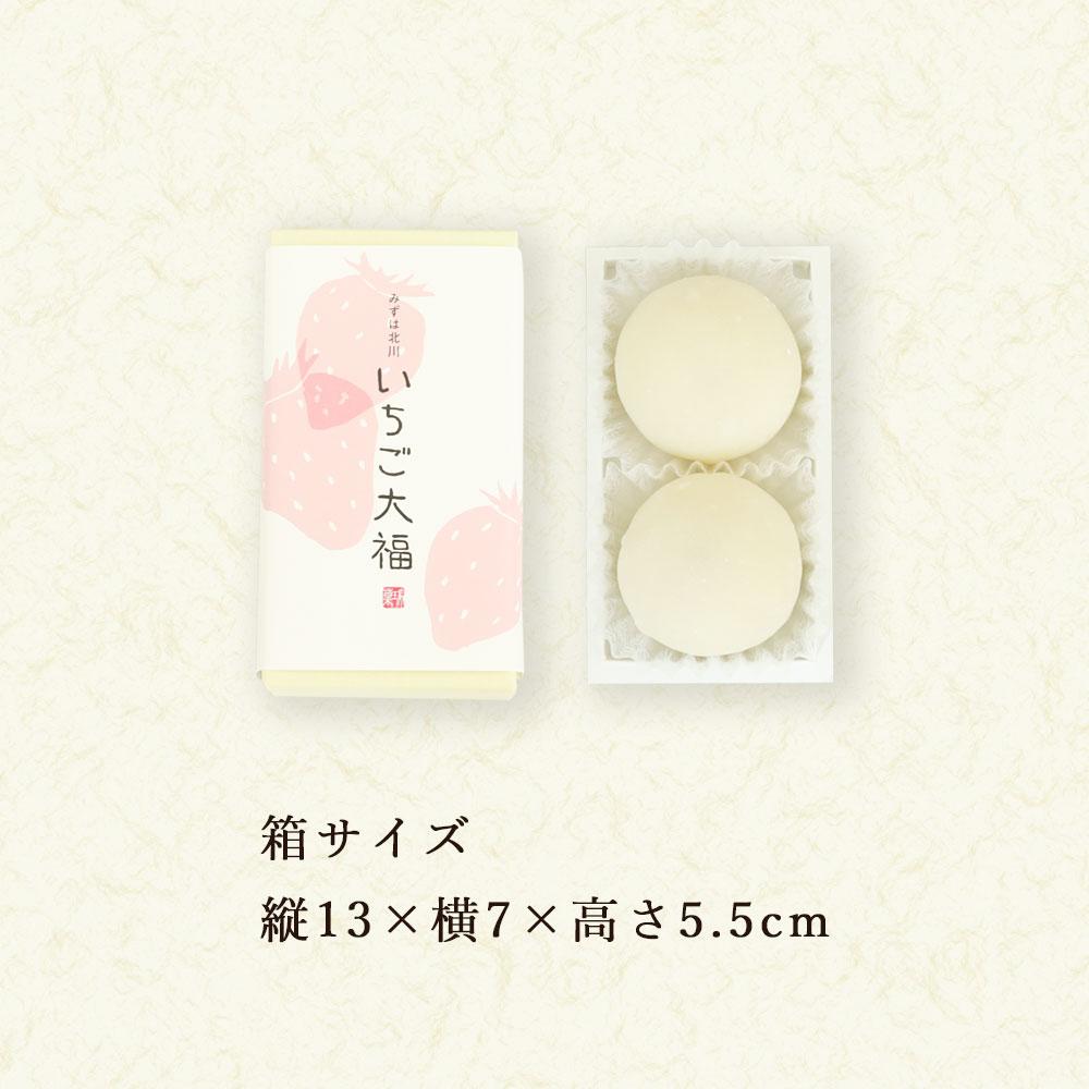 いちご大福2個箱箱