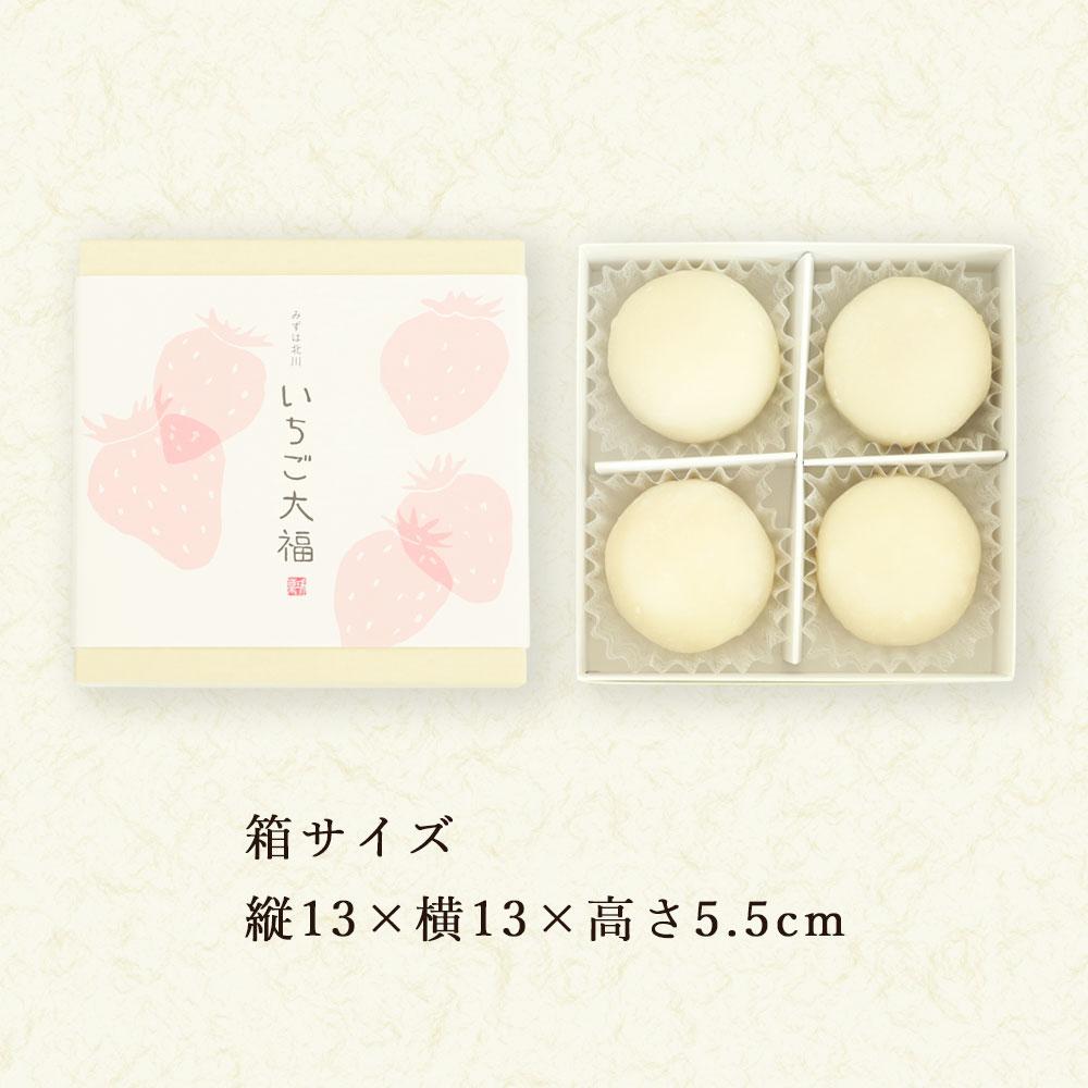 いちご大福4個箱箱