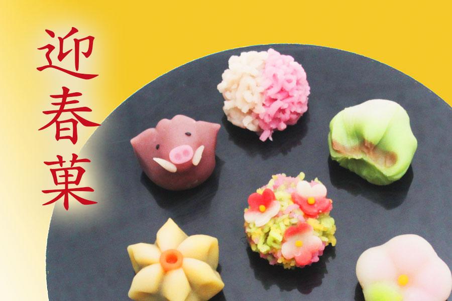 迎春菓子特集