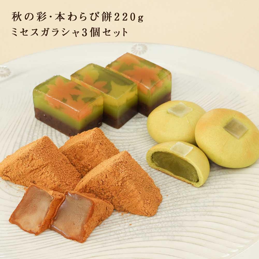 秋の彩・本わらび餅220g・ミセスガラシャ3個