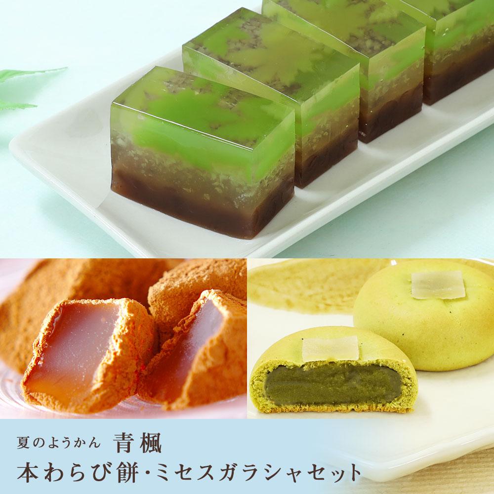 青楓・わらび餅220g・ミセスガラシャ3個