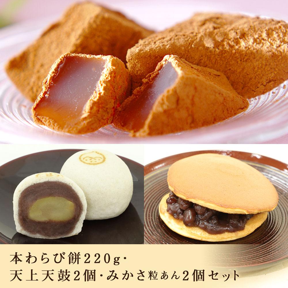 わらび餅220g・天鼓2個・みかさ粒あん2個セット