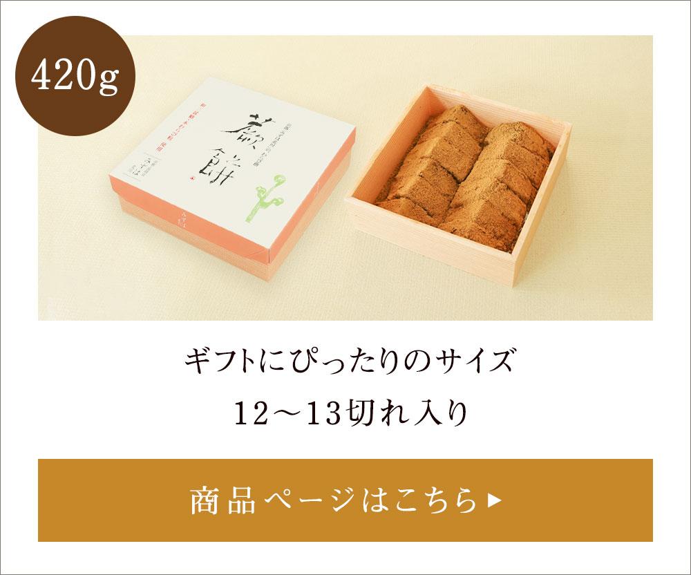 わらび餅420g