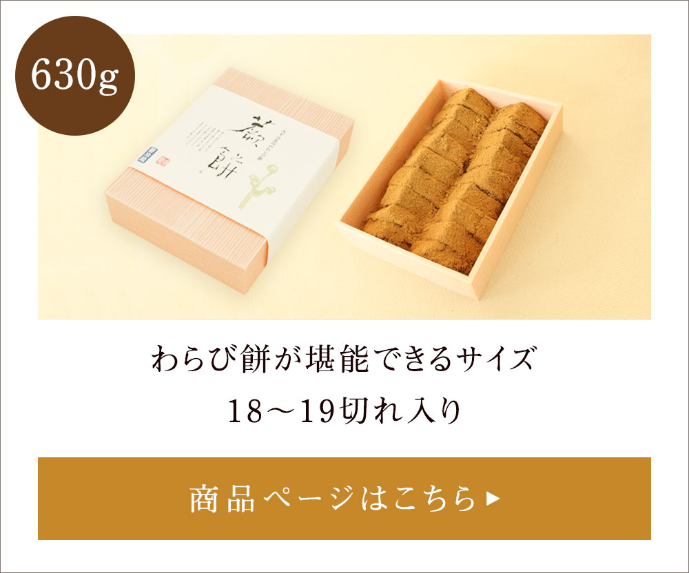 わらび餅630g