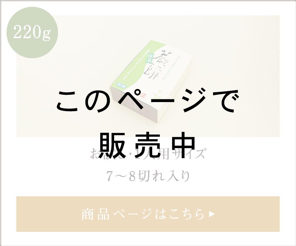 抹茶本わらび餅220g