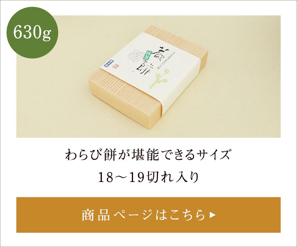 抹茶本わらび餅630g