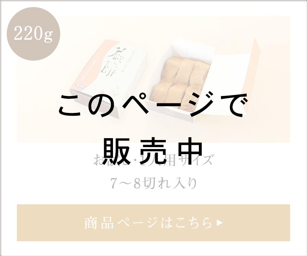 わらび餅220g