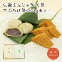 生麸まんじゅう10個・特大本わらび餅セット