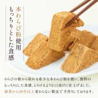 特大本わらび餅630g