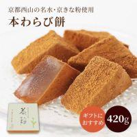 本わらび餅420g