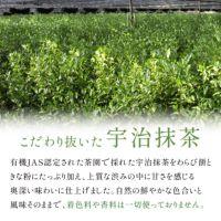 抹茶本わらび餅420g