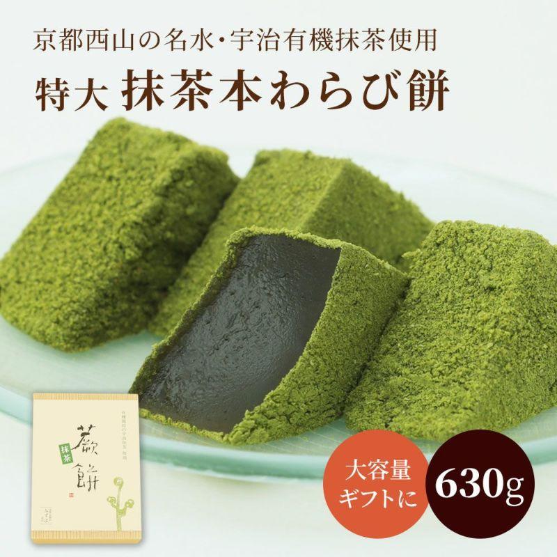 抹茶特大本わらび餅630g