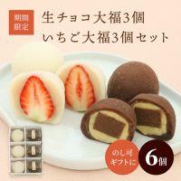 生チョコ大福3個・いちご大福3個セット