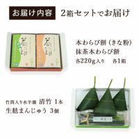 京都の和菓子を楽しむお試しセット
