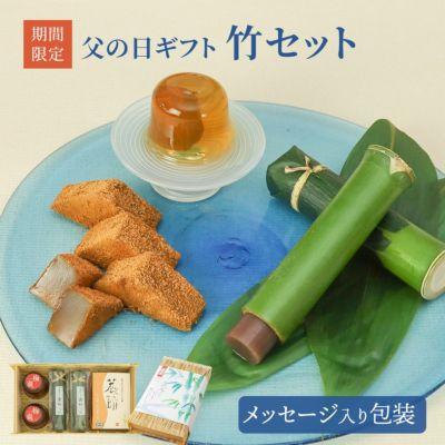 父の日ギフト竹セット【父の日用特別包装】