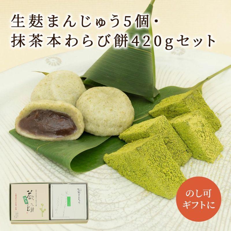 生麸まんじゅう5個・抹茶本わらび餅セット