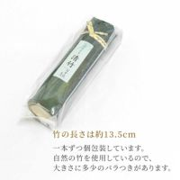 清竹3本組