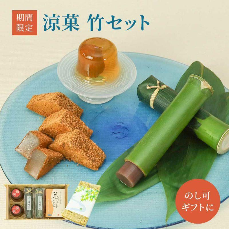 涼菓・竹セット