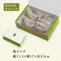 若あゆ3個箱簡易包装