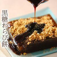 黒糖わらび餅