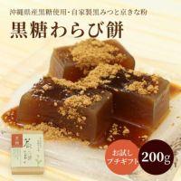 黒糖わらび餅ハーフサイズ200g