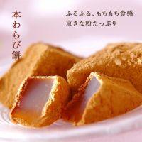 特大本わらび餅・栗最中天楽4個・栗童子セット