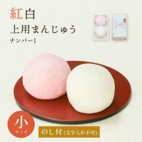 紅白上用まんじゅう2個組(サイズ小:ナンバー1)