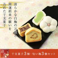 匂い梅3個・干支菓子3個セット