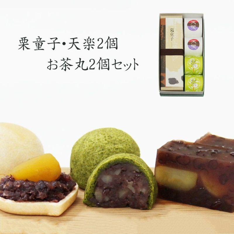 栗童子・天楽2個・お茶丸2個セット